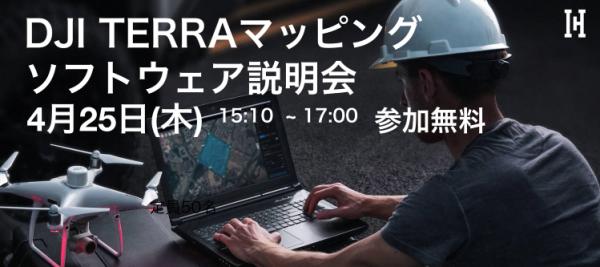 DJI TERRAマッピングソフトウェア説明会 @ 札幌市民ホール(カナモトホール)
